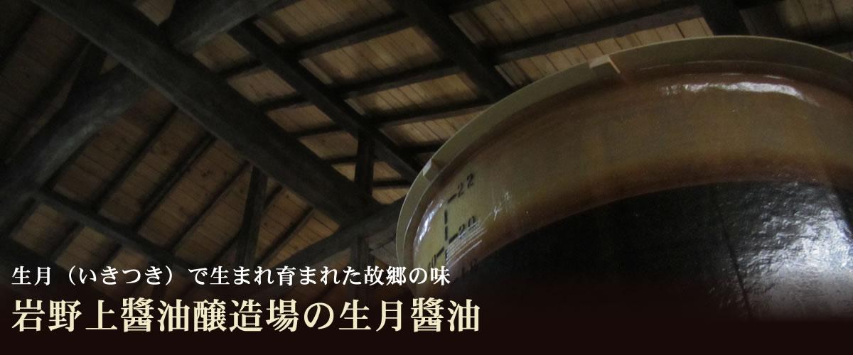 生月(いきつき)で生まれ育まれた故郷の味。岩野上醤油醸造場の生月醤油